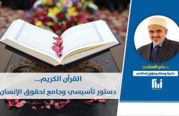 القرآن الكريم... دستور تأسيسي وجامع لحقوق الإنسان