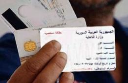 البطاقة الشخصية السورية