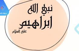كلمة التوحيد في حياة خليل الله إبراهيم عليه السّلام