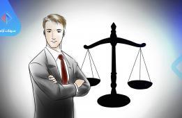 المحامي بين بذل العناية وتحقيق الغاية