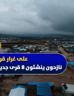 نازحون ينشئون 8 قرى جديدة شمالي إدلب