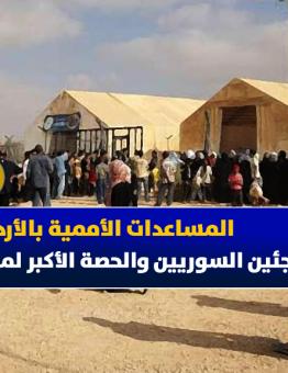 لاجئين سوريين في الاردن