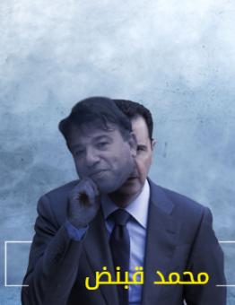 رجل الأعمال التابع لنظام الأسد، محمد عبد القادر قبنض