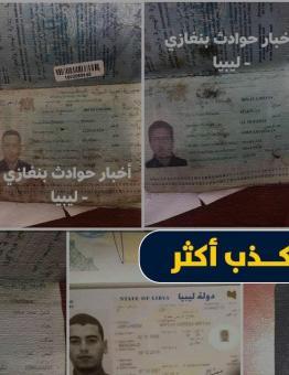 صور لجوازات سفر الأشخاص الذين غرقوا في البحر بليبيا