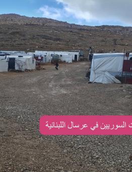 مخيمات السوريين في عرسال 29 1 2021 خاص آرام