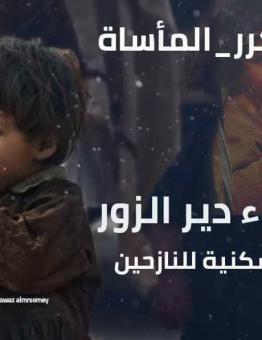 مناطق الشمال السوري تعاني ظروفاً صعبة جراء تراكم النازحين