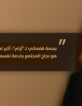 المعارضة السورية بسمة قضماني