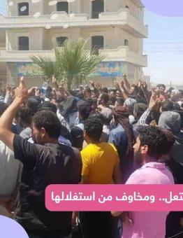 احتجاجات في مدينة منبج شرق حلب 1 6 2021