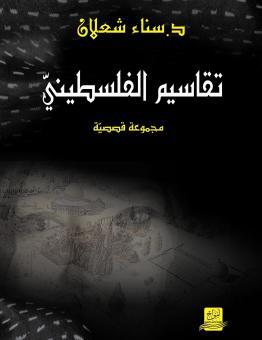 باحثتان تدرسان قصص سناء الشعلان في جامعة محمد بوضياف