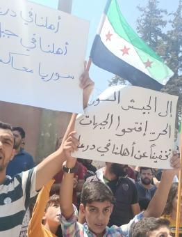 تظاهرات مناصرة لدرعا