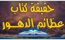 كتاب عظائم الدهور لابي علي الدبيزي