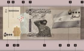 فئة خمسة آلاف ليرة سورية جديدة