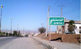 مدينة القامشلي
