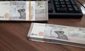 فئة الـ 5 آلاف ليرة سورية