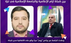 توقيع اتفاقية تعاون بين الجامعة الإسلامية في غزة وشبكة آرام الإعلامية