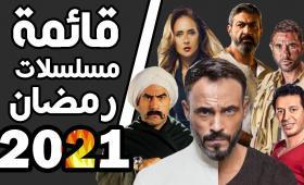 تعرف على مسلسلات رمضان 2021