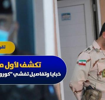 خبايا وتفاصيل تفشي كورونا في إيران
