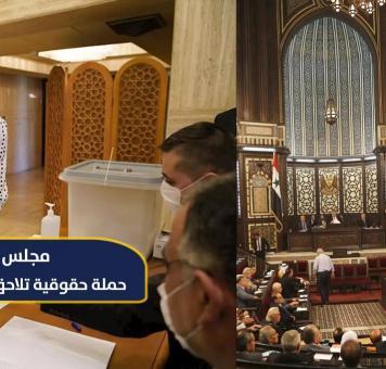 مجلس أعداء الشعب حملة حقوقية تلاحق جرائم أعضاء نظام الأسد.