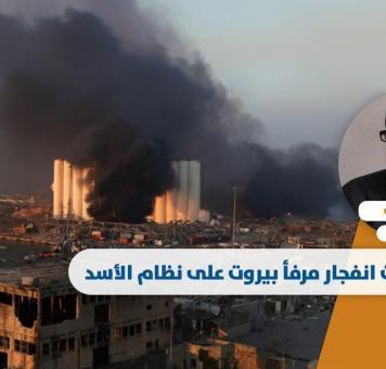 ارتدادات انفجار مرفأ بيروت على نظام الأسد