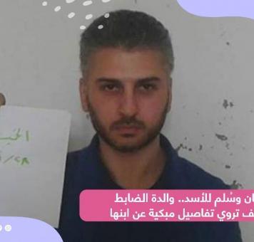 المعتقل محمد ناصيف