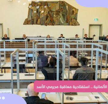 محاكمة كوبلنز الألمانية .. استفتاحية معاقبة مجرمي الأسد
