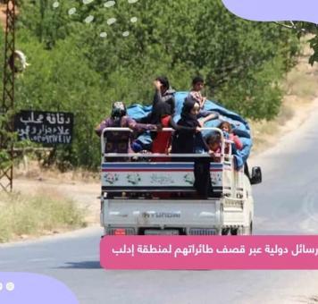 نزوح الأهالي بعد قصف بلدة أبلين جنوب إدلب 10 6 2021