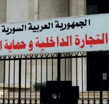 وزارة التجارة الداخلية