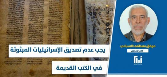 يجب عدم تصديق الإسرائيليات المبثوثة في الكتب القديمة