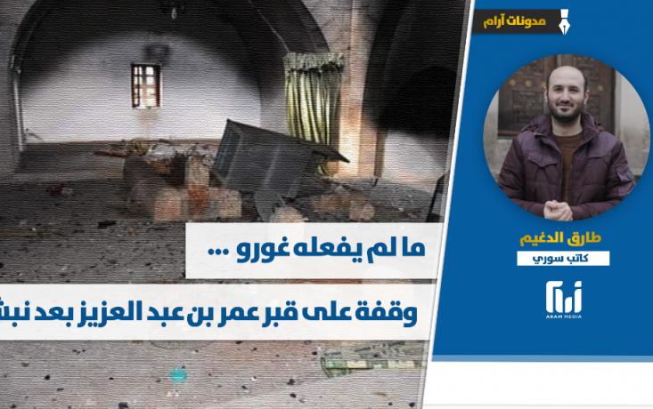 ما لم يفعله غورو .. وقفة على قبر عمر بن عبد العزيز بعد نبشه