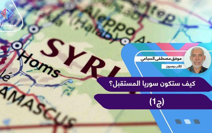 كيف ستكون سوريا المستقبل.jpg