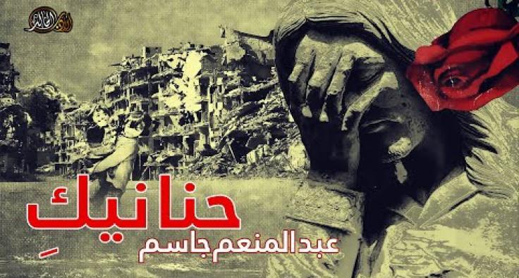 حنانيكِ .. من روائع عبدالمنعم جاسم