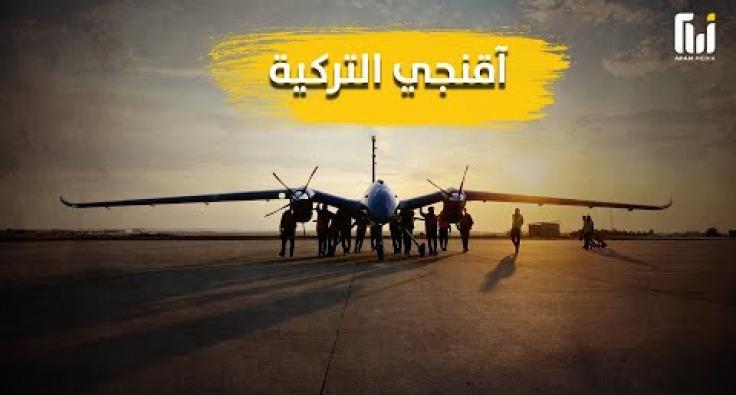 طائرة آقنجي .. الموت القادم لأعداء تركيا