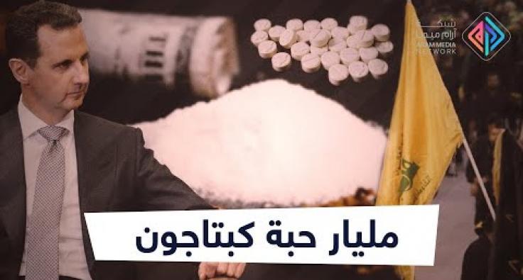 أسد المخدرات والحشيش ... مخدرات نظام الأسد تغزو العالم وتحطم الأرقام القياسية