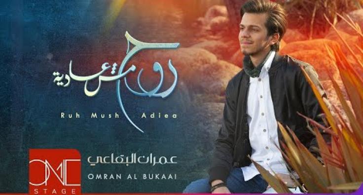 عمران البقاعي - روح مش عادية في رمضان | Omran AlBukaai - Ruh Mush Adiea  2021