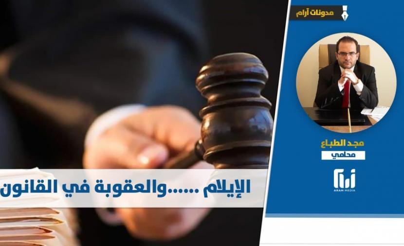 الإيلام والعقوبة في القانون شبكة آرام الإعلامية