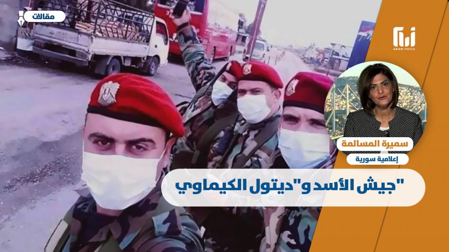 """جيش الأسد و""""ديتول الكيماوي"""""""