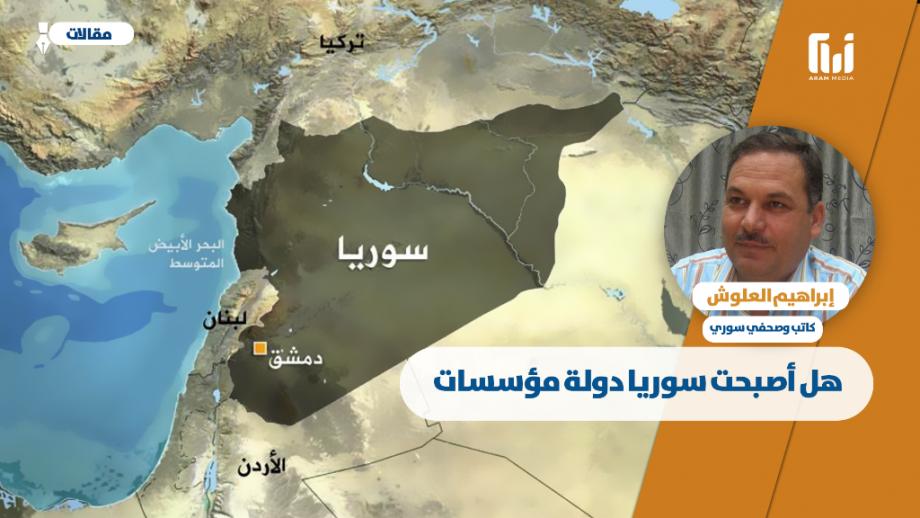 هل أصبحت سوريا دولة مؤسسات