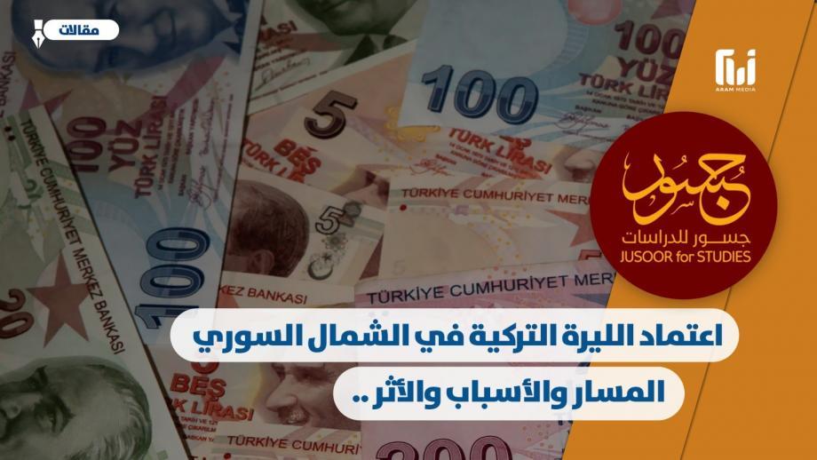 اعتماد الليرة التركية في الشمال السوري.. المسار والأسباب والأثر
