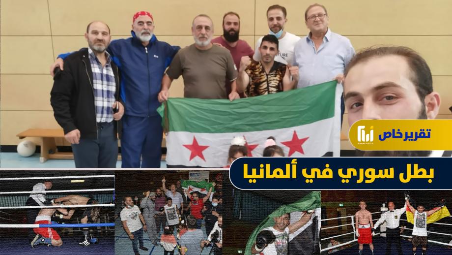 بطل سوري في ألمانيا