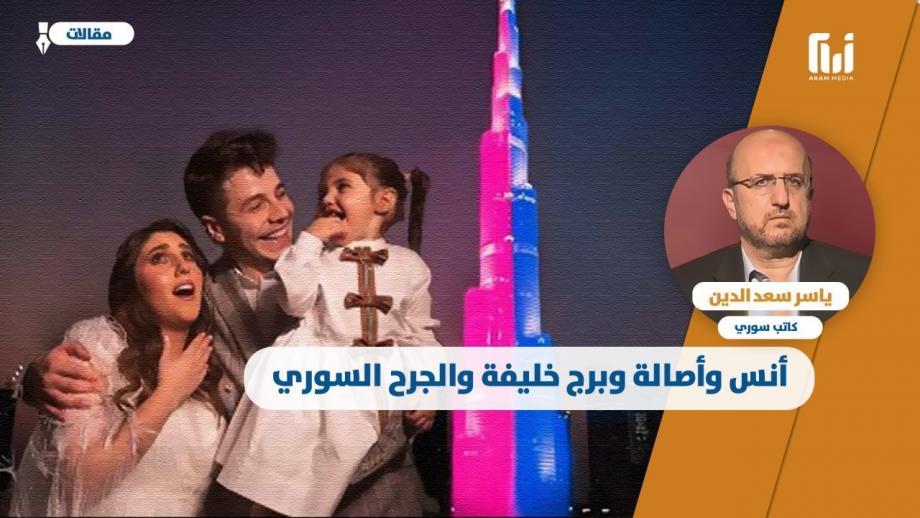 أنس وأصالة وبرج خليفة والجرح السوري