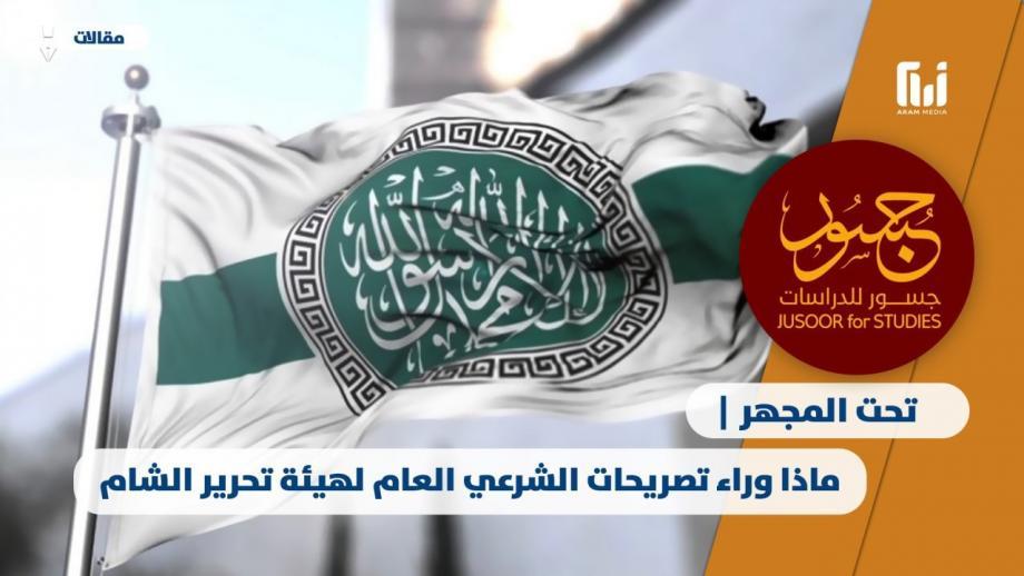 ماذا وراء تصريحات الشرعي العام لهيئة تحرير الشام