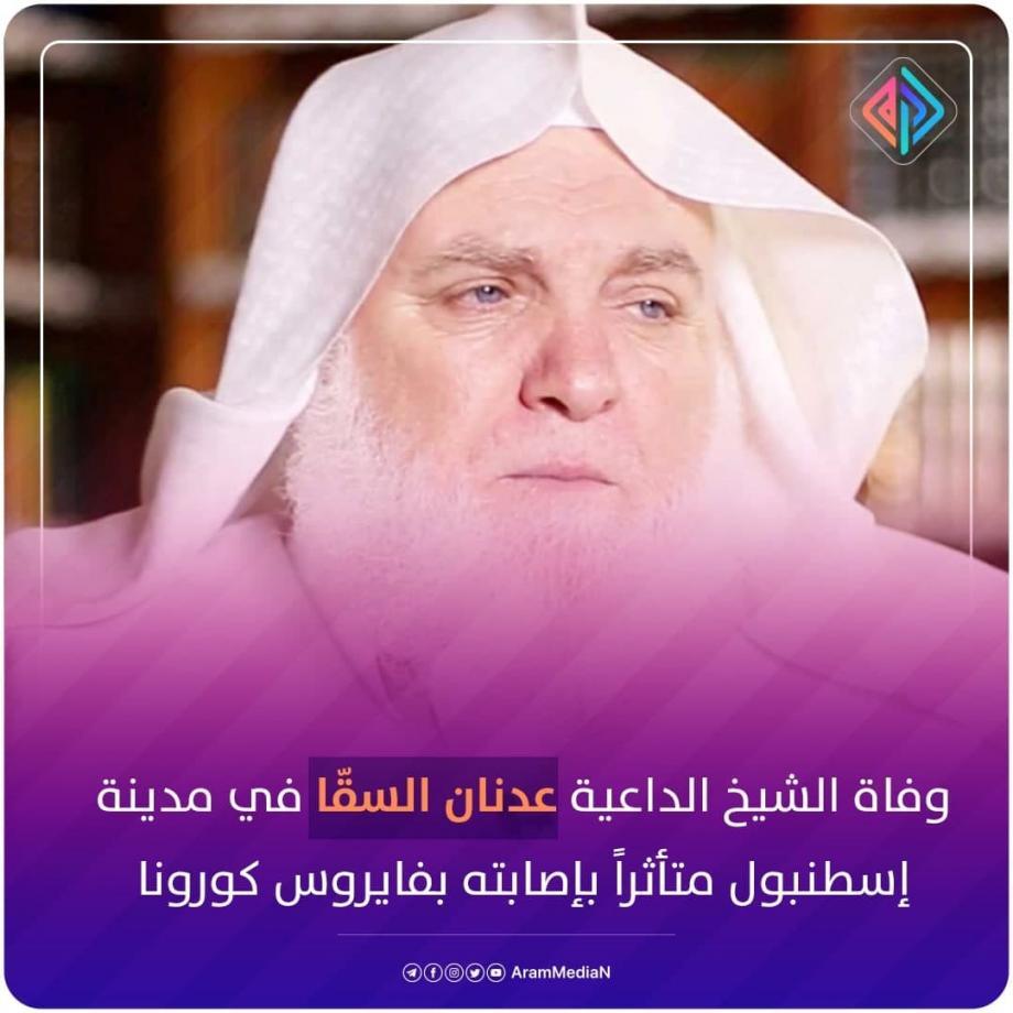 الشيخ عدنان السقا