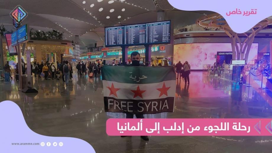 رحلة اللجوء من إدلب إلى ألمانيا