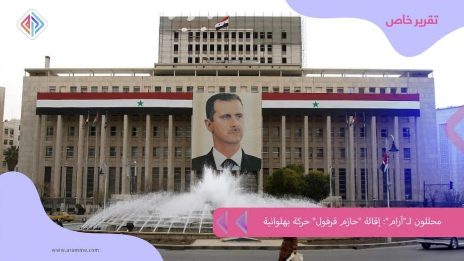 حازم قرفول حاكم مصرف سوريا المركزي