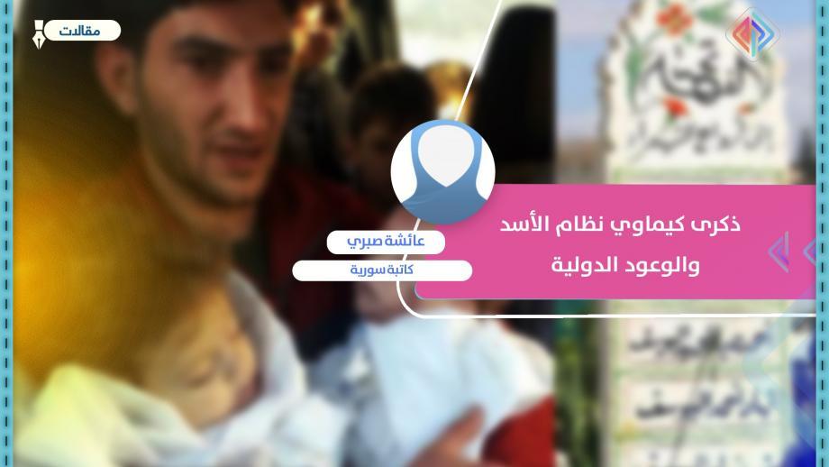 كيماوي نظام الأسد .. والوعود الدولية!
