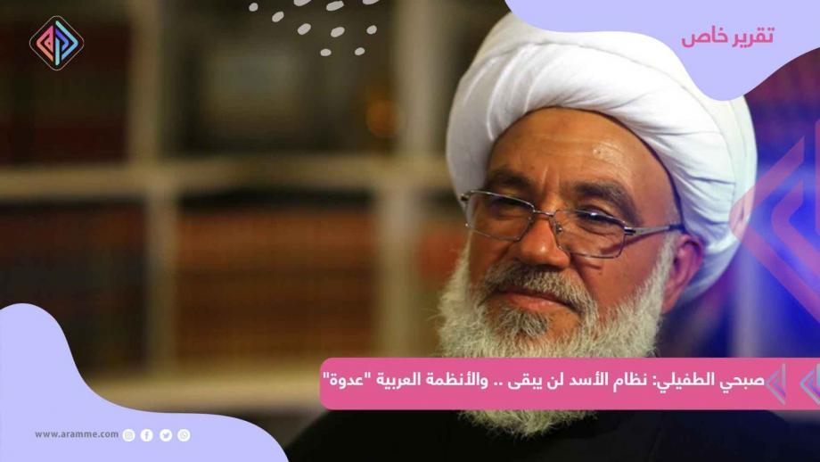 الشيخ صبحي الطفيلي