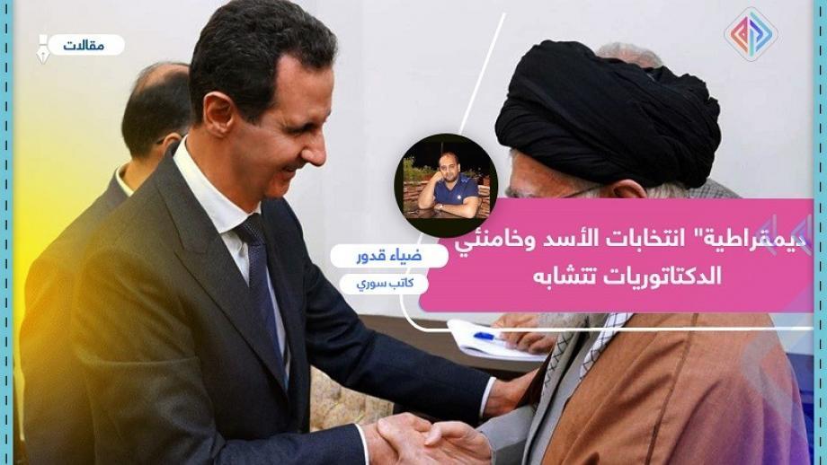 """""""ديمقراطية"""" انتخابات الأسد وخامنئي .. الدكتاتوريات تتشابه"""