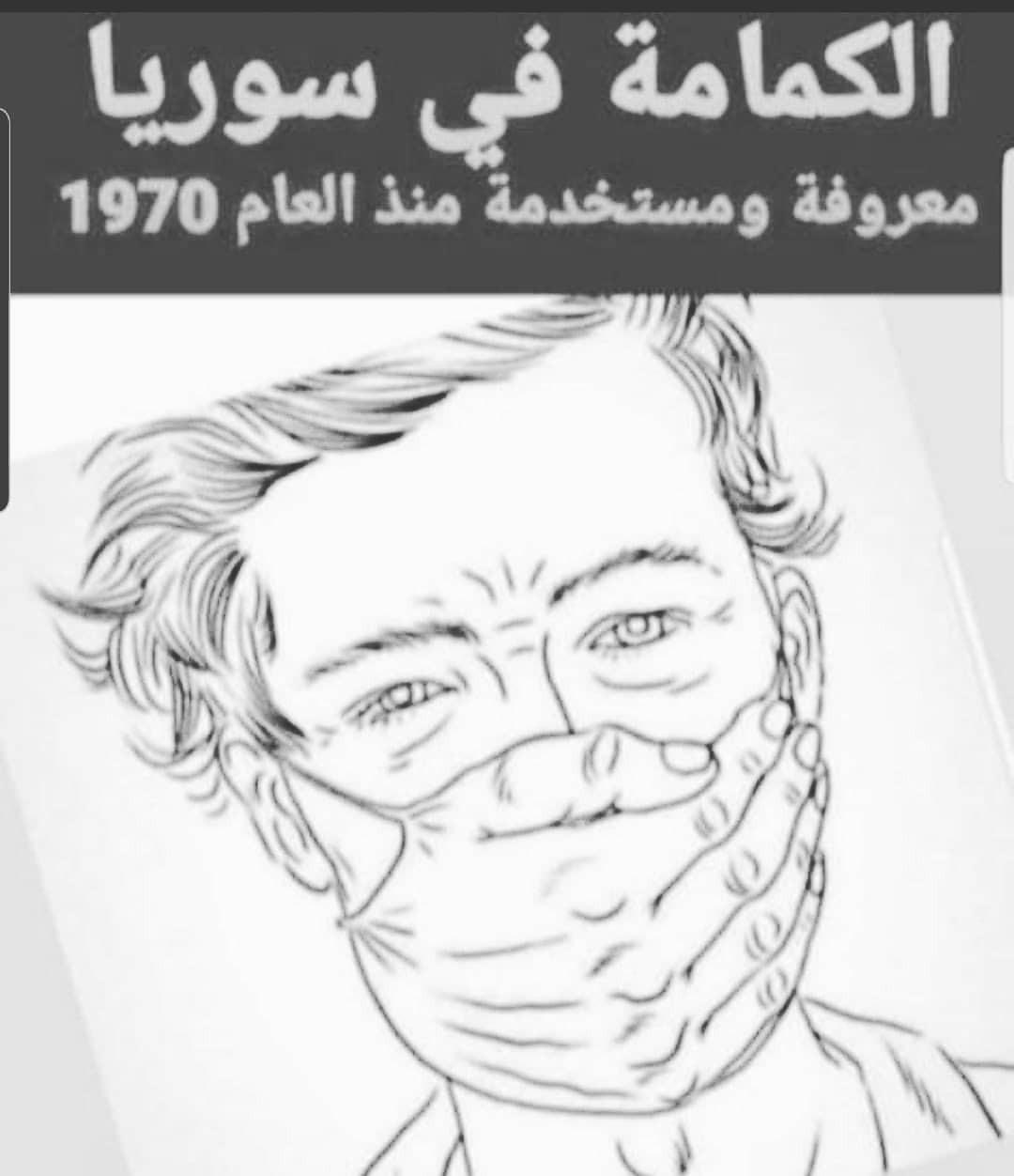 كمامة في سوريا.jpg