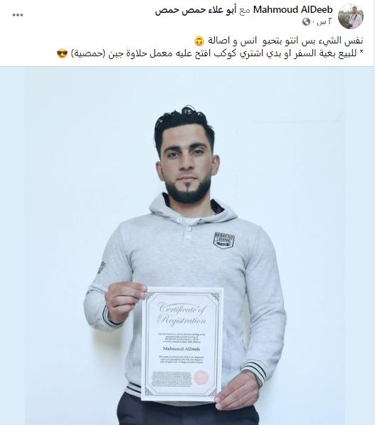 محمود الديب.png