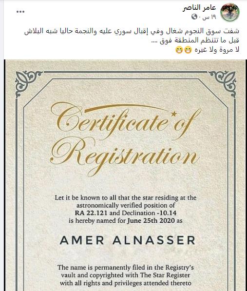 عامر الناصر.png